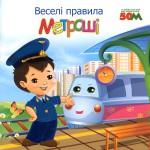 kiev-metrosha-01