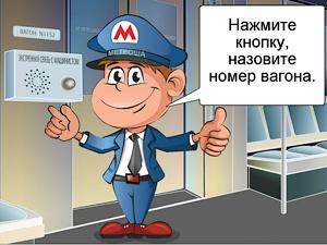 metroshka